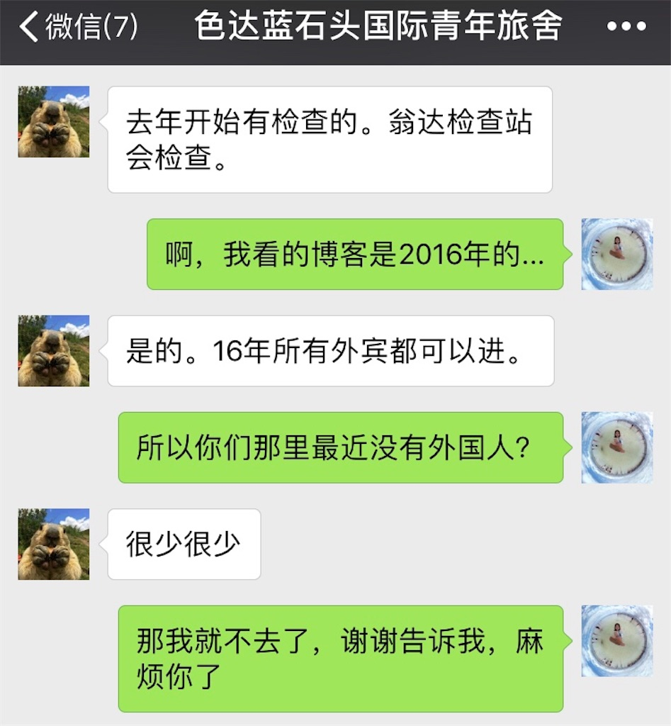 f:id:chunhua1223:20180726111547j:image