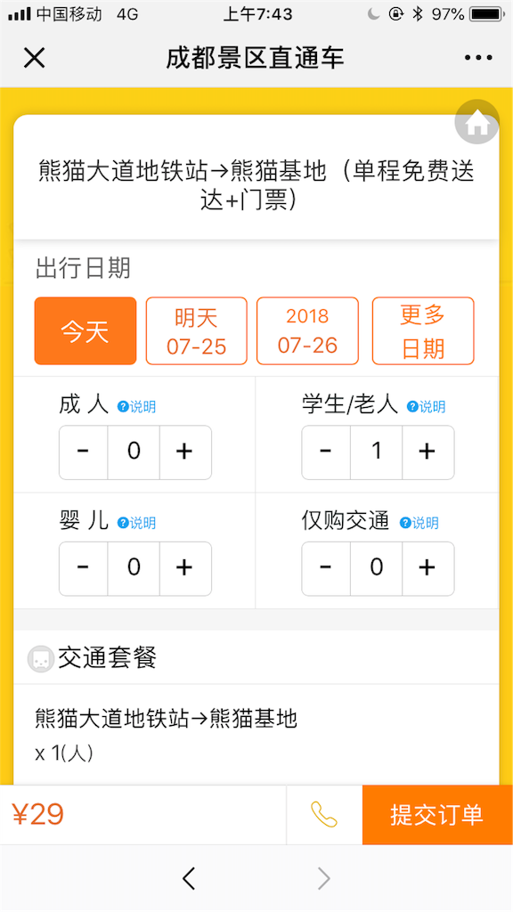 f:id:chunhua1223:20180726130013p:image