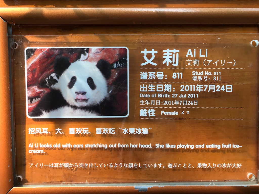 f:id:chunhua1223:20180726161344j:image