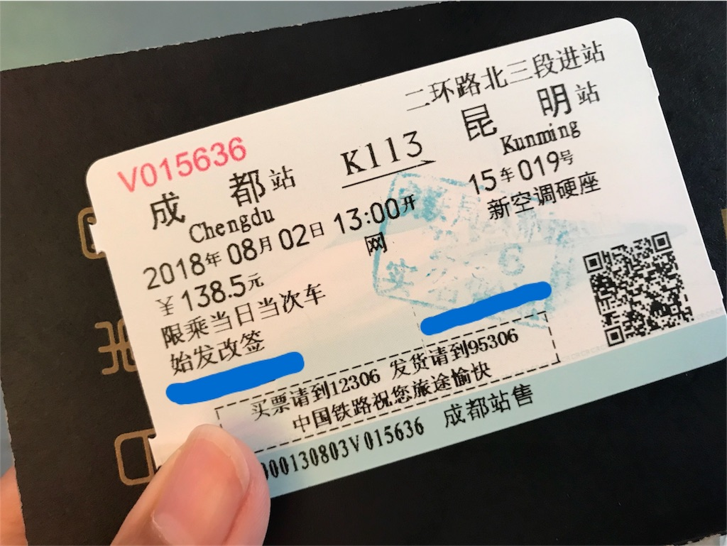 f:id:chunhua1223:20180804101115j:image