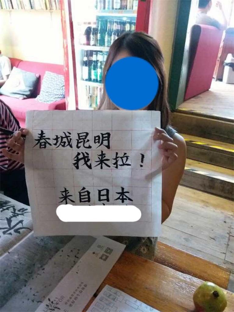 f:id:chunhua1223:20180817232250j:image