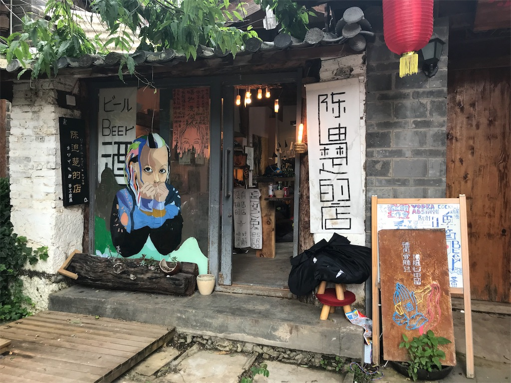 f:id:chunhua1223:20180825221921j:image
