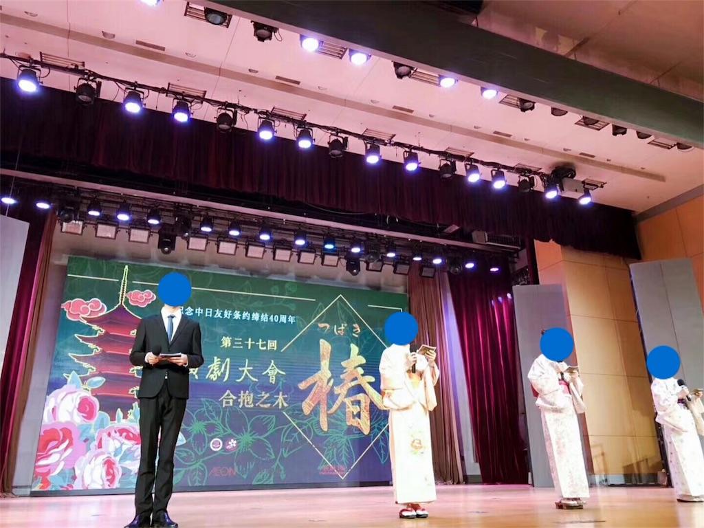 f:id:chunhua1223:20180907225545j:image