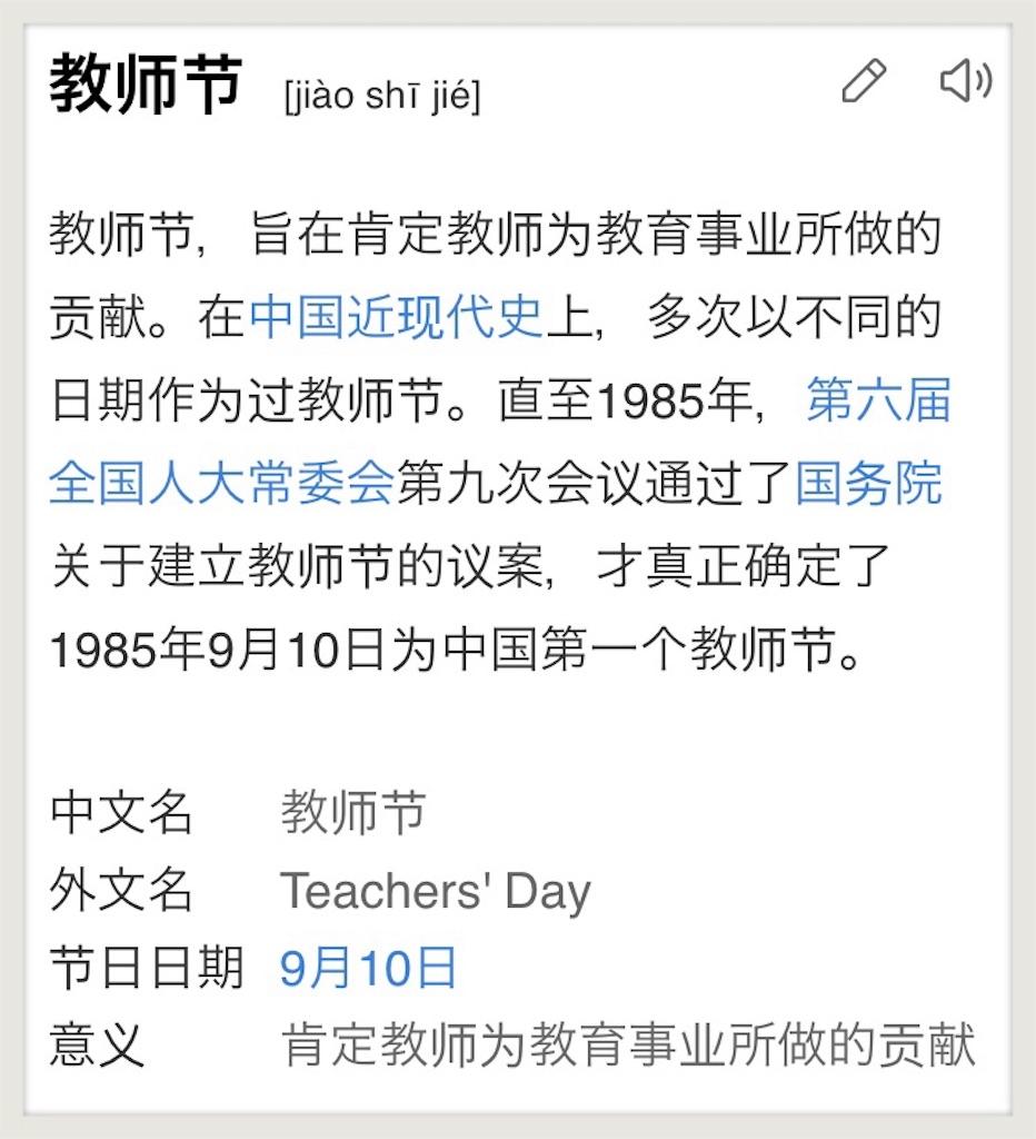 f:id:chunhua1223:20180910003154j:image