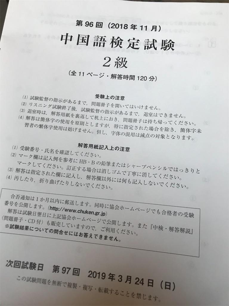 f:id:chunhua1223:20181126173507j:image