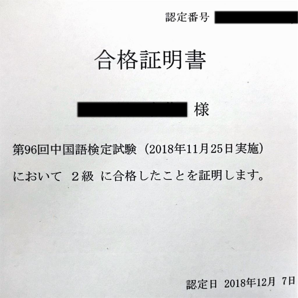 f:id:chunhua1223:20181215192027j:image