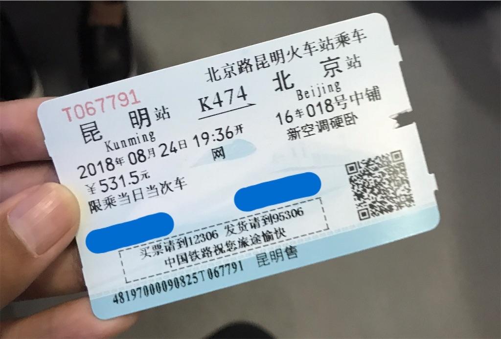 f:id:chunhua1223:20181220234424j:image