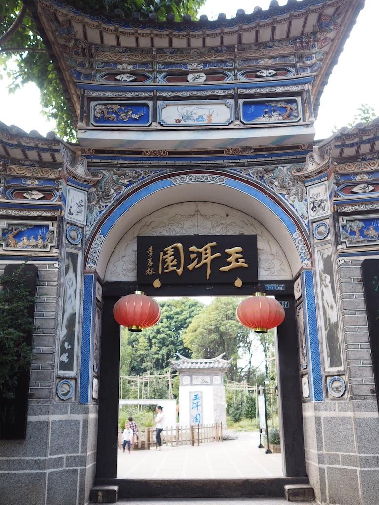 f:id:chunhua1223:20181221234209j:image