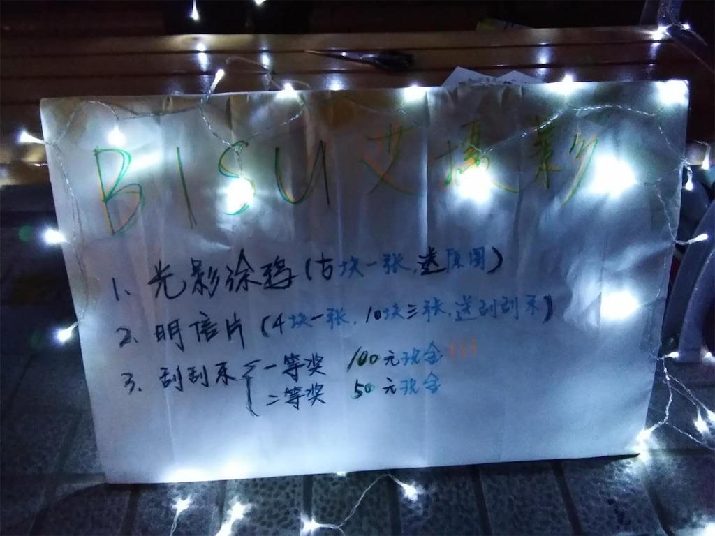 f:id:chunhua1223:20190129214756j:image