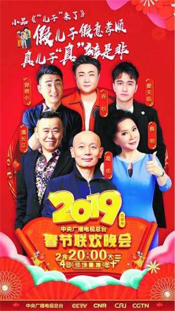 f:id:chunhua1223:20190204173545j:image