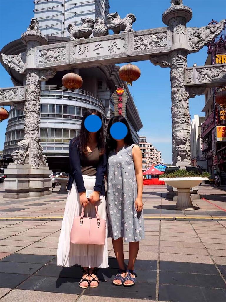 f:id:chunhua1223:20190218234449j:image