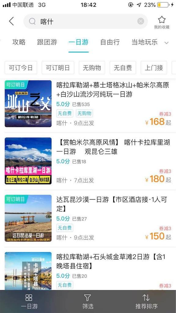 f:id:chunhua1223:20190907222945j:image