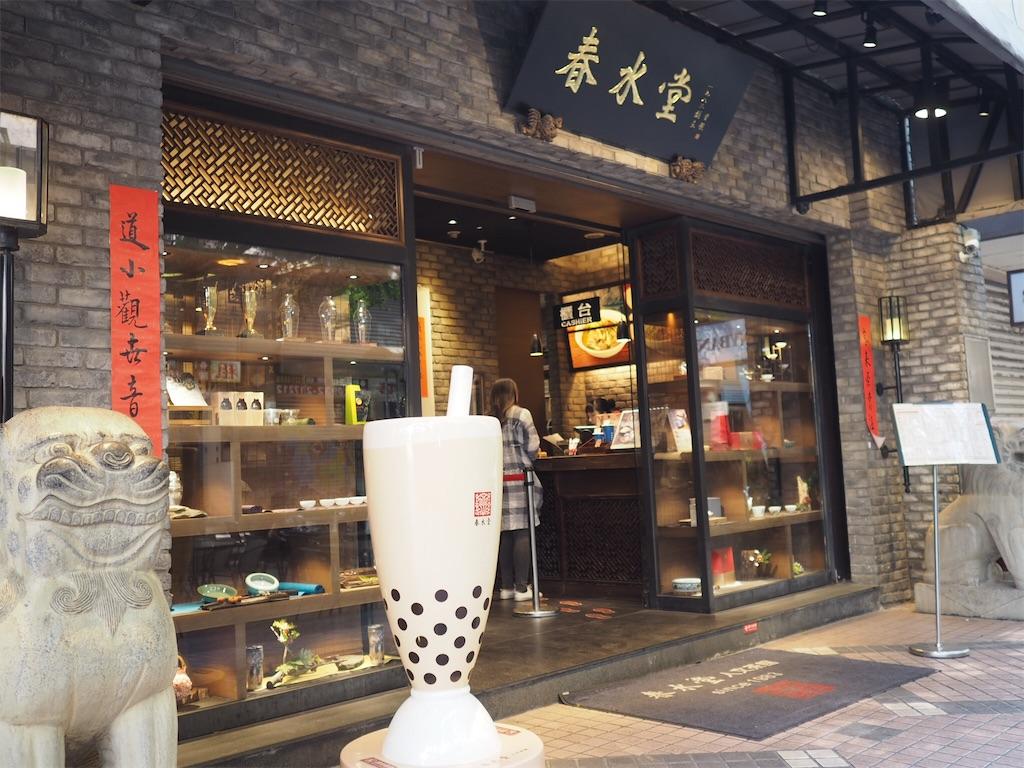 f:id:chunhua1223:20190921023037j:image
