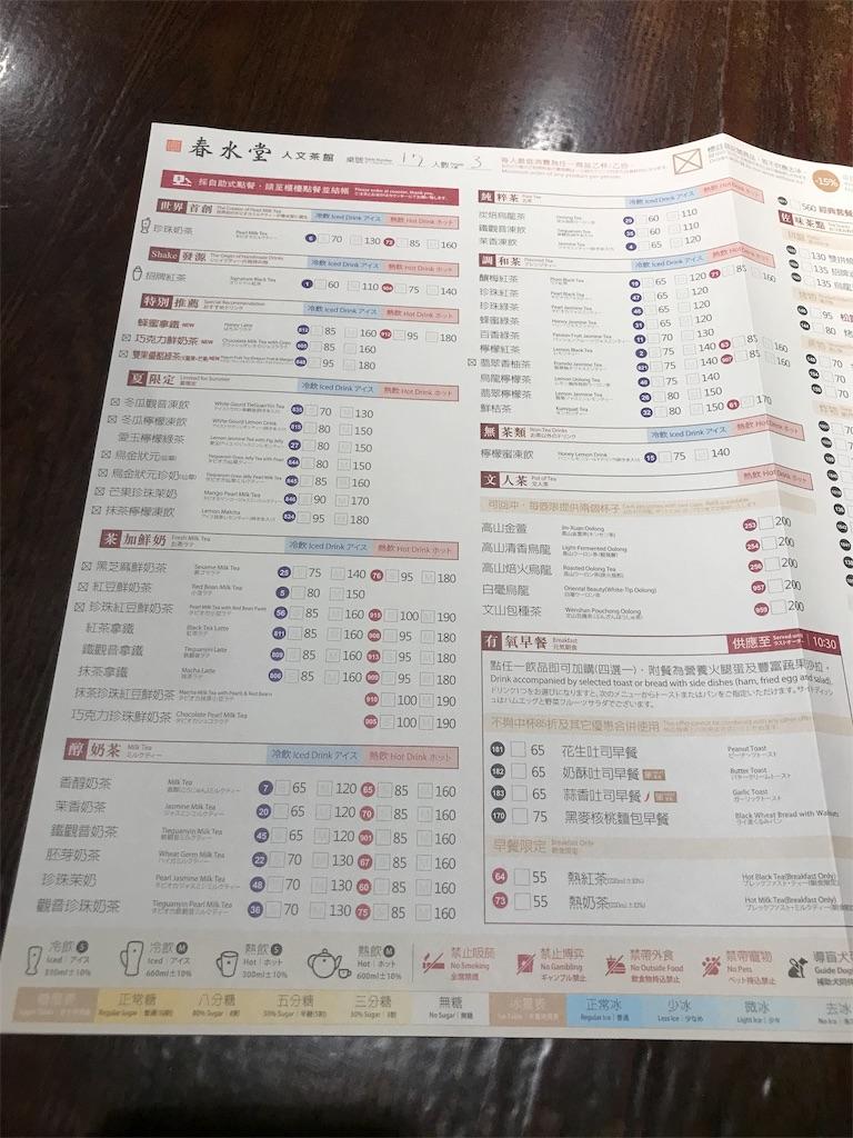 f:id:chunhua1223:20190924020354j:image