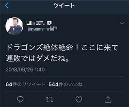 f:id:chunichi-wo-kangaeru:20181007081225j:plain