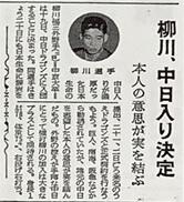 f:id:chunichi-wo-kangaeru:20200520220009j:plain