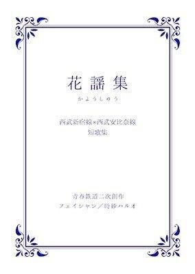 花謡集hyoshi統合_72