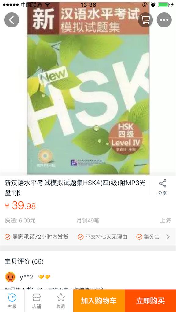 f:id:chunzi48:20160903144403p:image