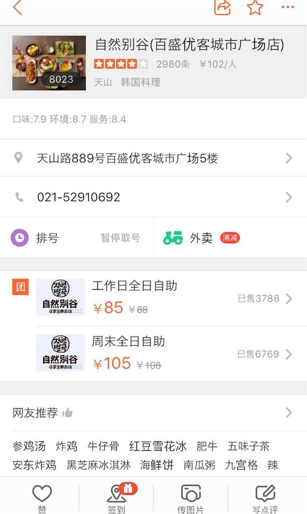 f:id:chunzi48:20161119124842j:image