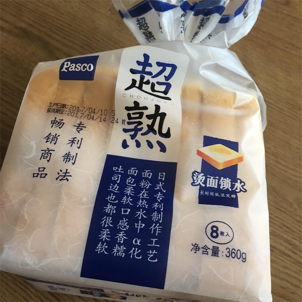 f:id:chunzi48:20170412204752j:image