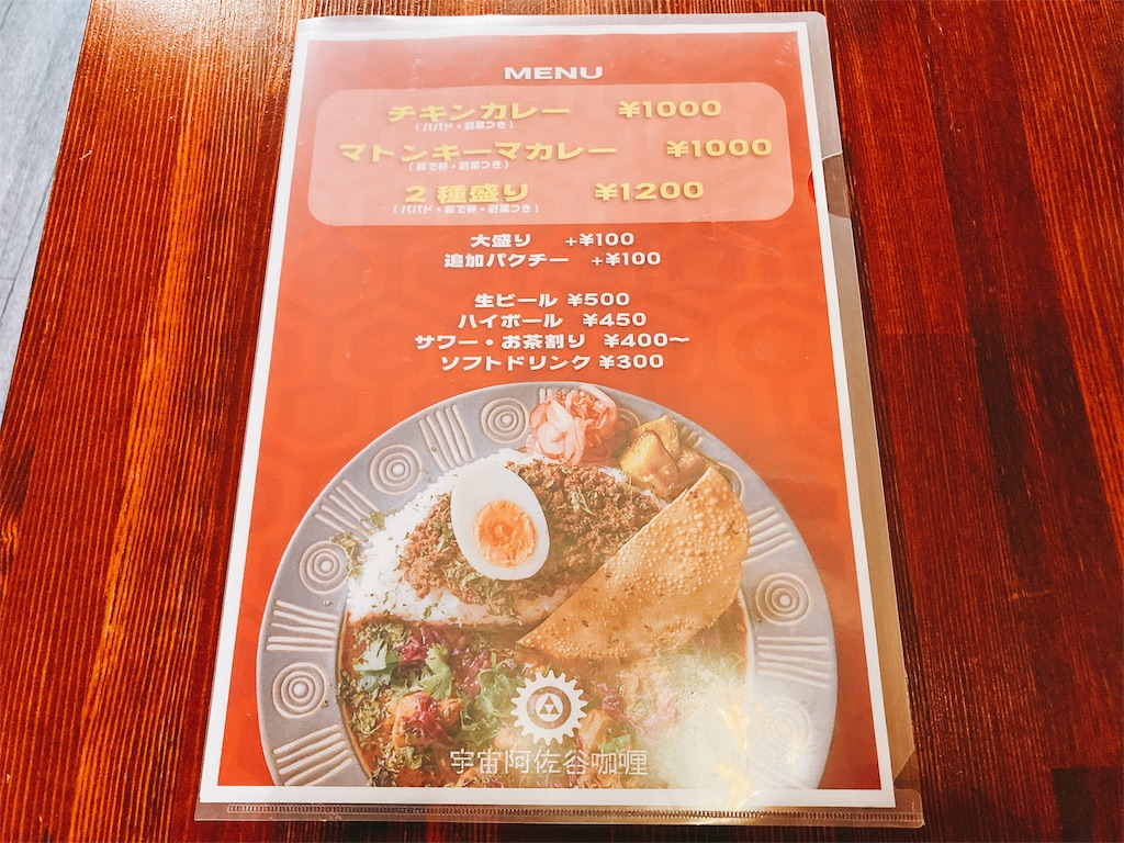 JR中央線阿佐ヶ谷駅の宇宙阿佐ヶ谷咖喱(うちゅうあさがやカレー)のメニュー