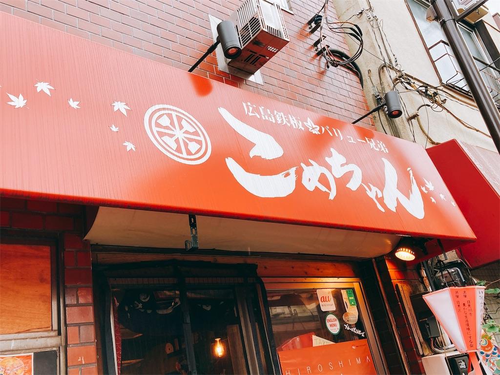 JR中央線阿佐ヶ谷駅の宇宙阿佐ヶ谷咖喱(うちゅうあさがやカレー)の店舗外観