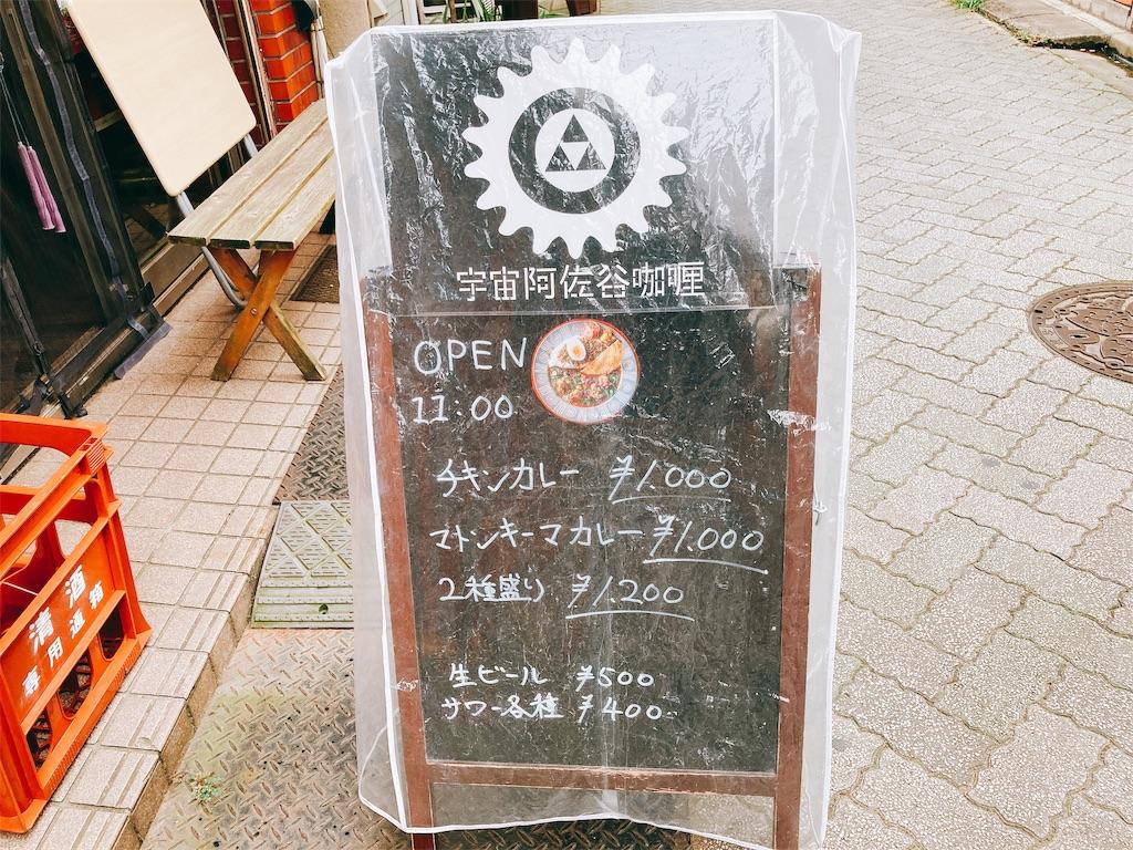 JR中央線阿佐ヶ谷駅の宇宙阿佐ヶ谷咖喱(うちゅうあさがやカレー)の店前の看板