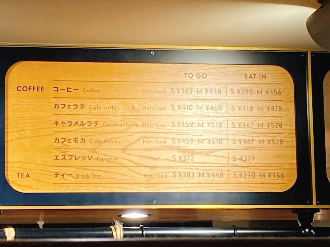 JR東京駅グランスタ内のthe standard bakers tokyo(ザ・スタンダードベイカース)のドリンクメニュー
