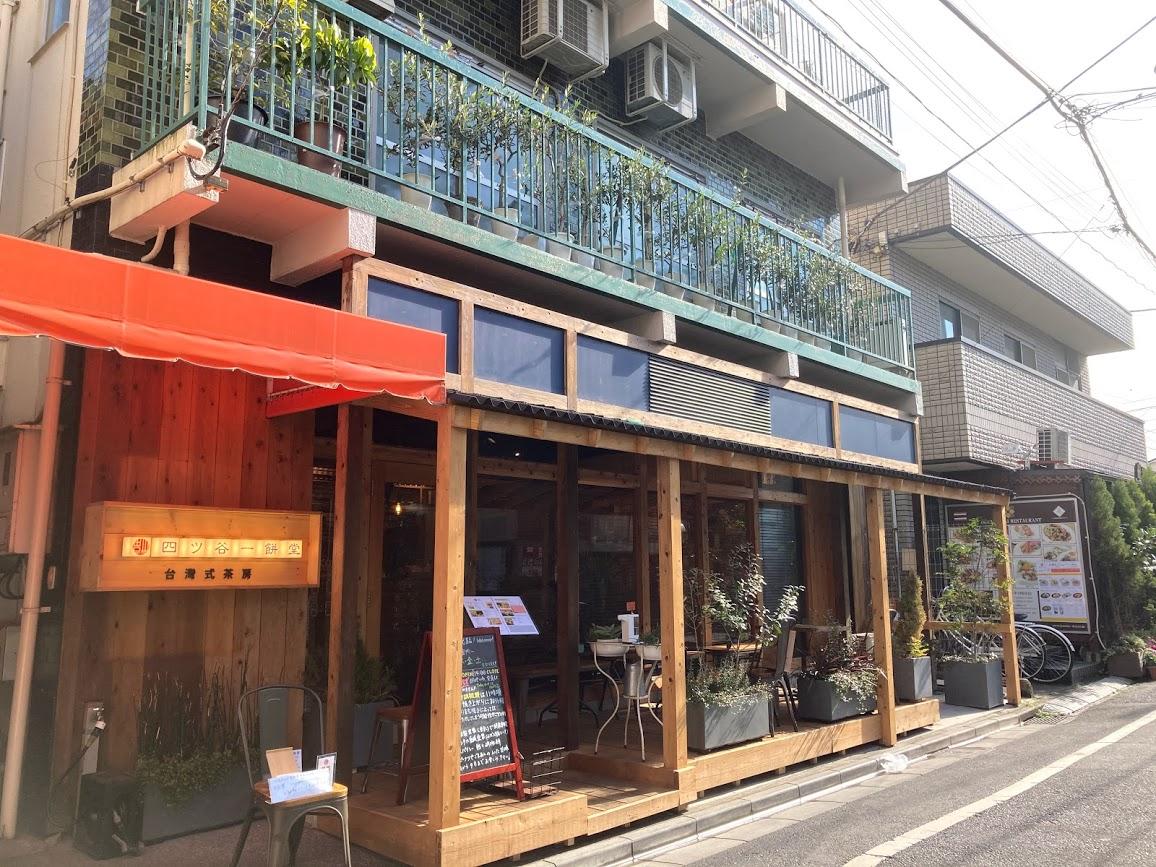 JR四ツ谷駅の『四谷一餅堂(よつやいっぴんどう)』の店舗外観