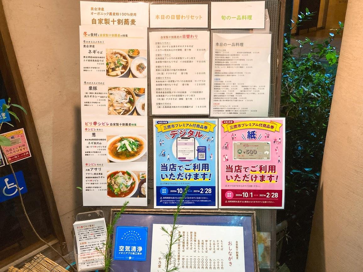 JR中央線三鷹駅の『や乃家』のメニュー