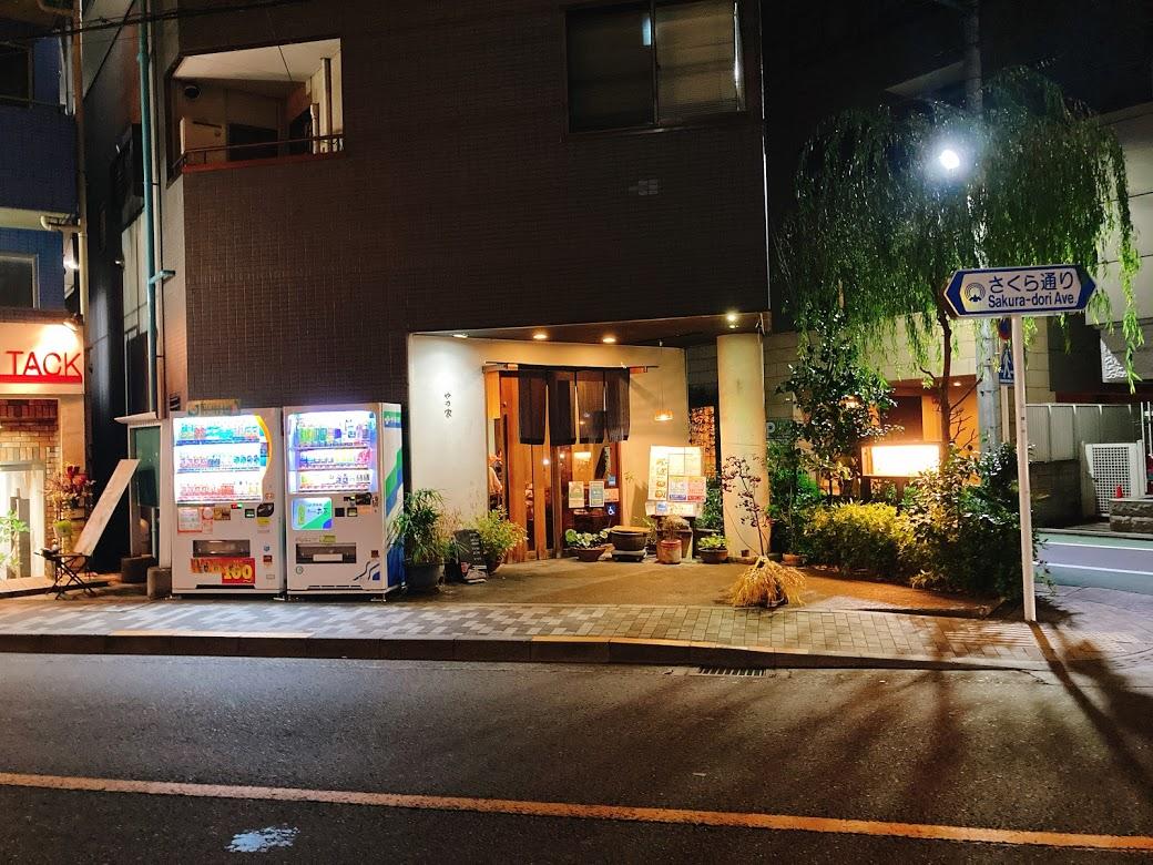 JR中央線三鷹駅の蕎麦(そば)屋さん『や乃家』の店舗外観