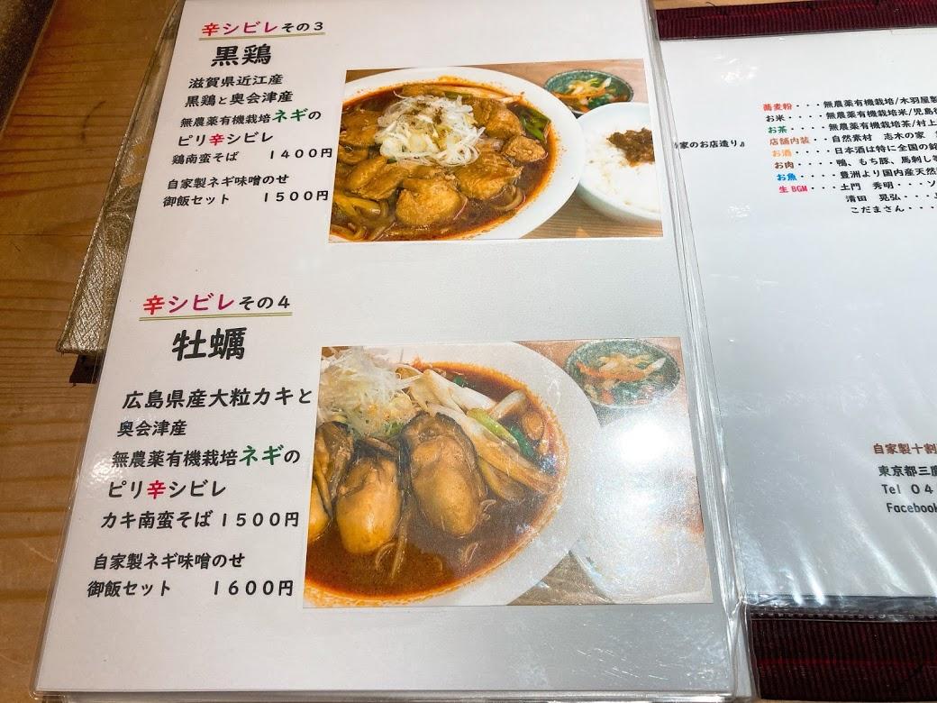 JR中央線三鷹駅の蕎麦(そば)屋さん『や乃家』のメニュー
