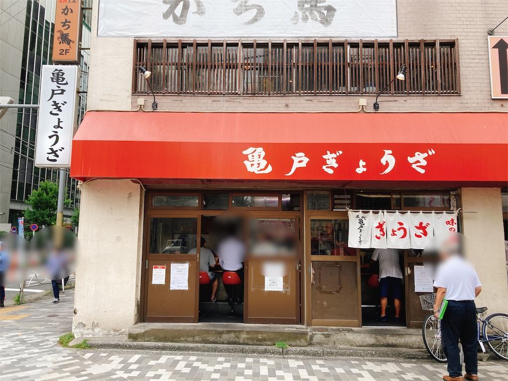 JR中央総武線錦糸町駅の餃子専門店『亀戸餃子(ぎょうざ)』の店舗外観
