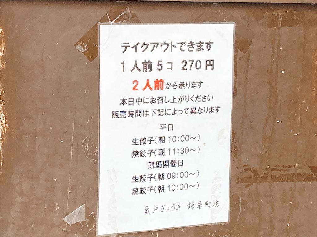 JR中央総武線錦糸町駅の餃子専門店『亀戸餃子(ぎょうざ)』のテイクアウトメニュー