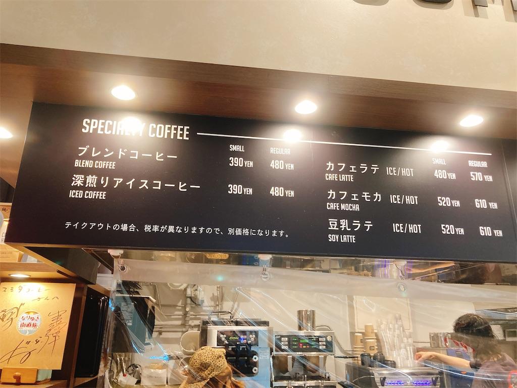 JR中央総武線錦糸町駅のパルコフードコート内にあるSUMIDACOFFEE(すみだ珈琲)のメニュー