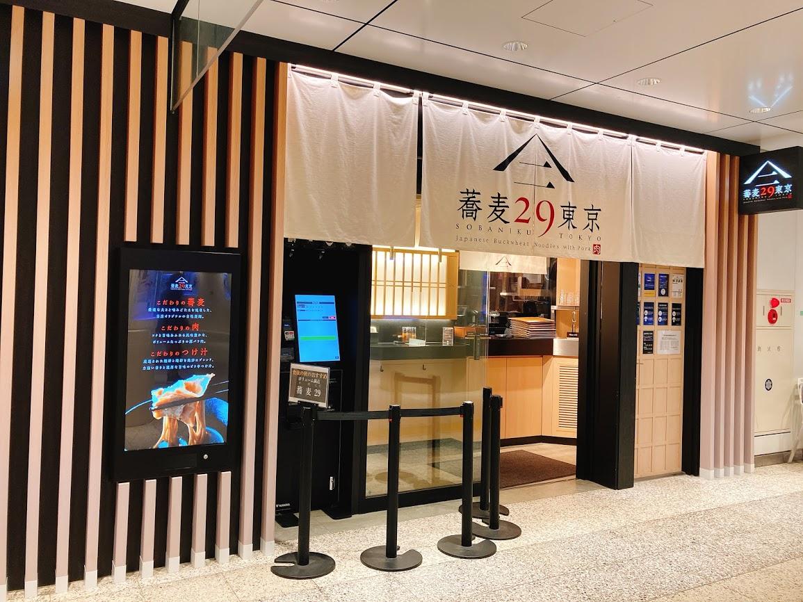 JR中央線東京駅の改札駅内にある『蕎麦29東京』の店舗外観