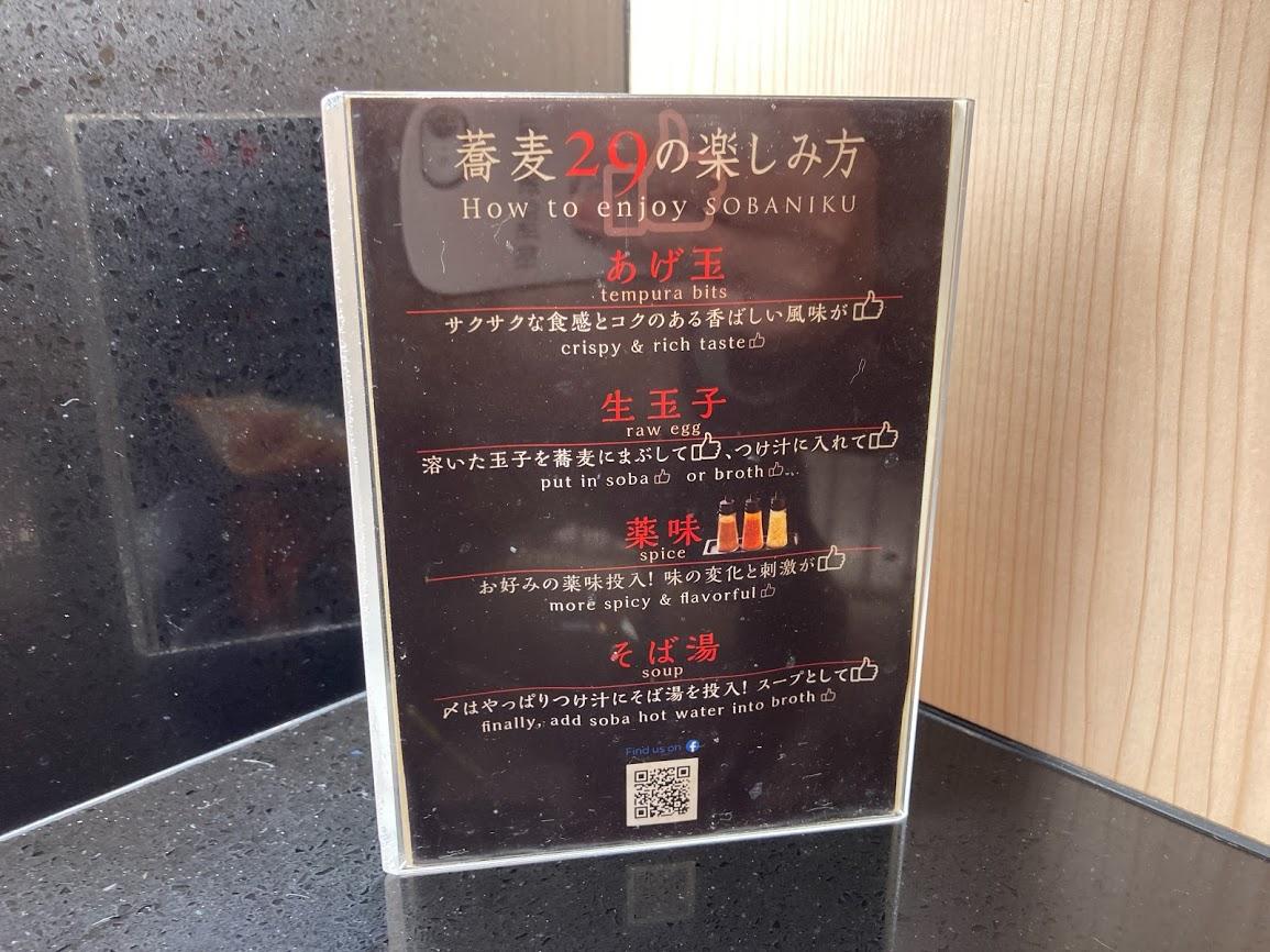 JR中央線東京駅の改札駅内にある『蕎麦29東京』の蕎麦29の楽しみ方