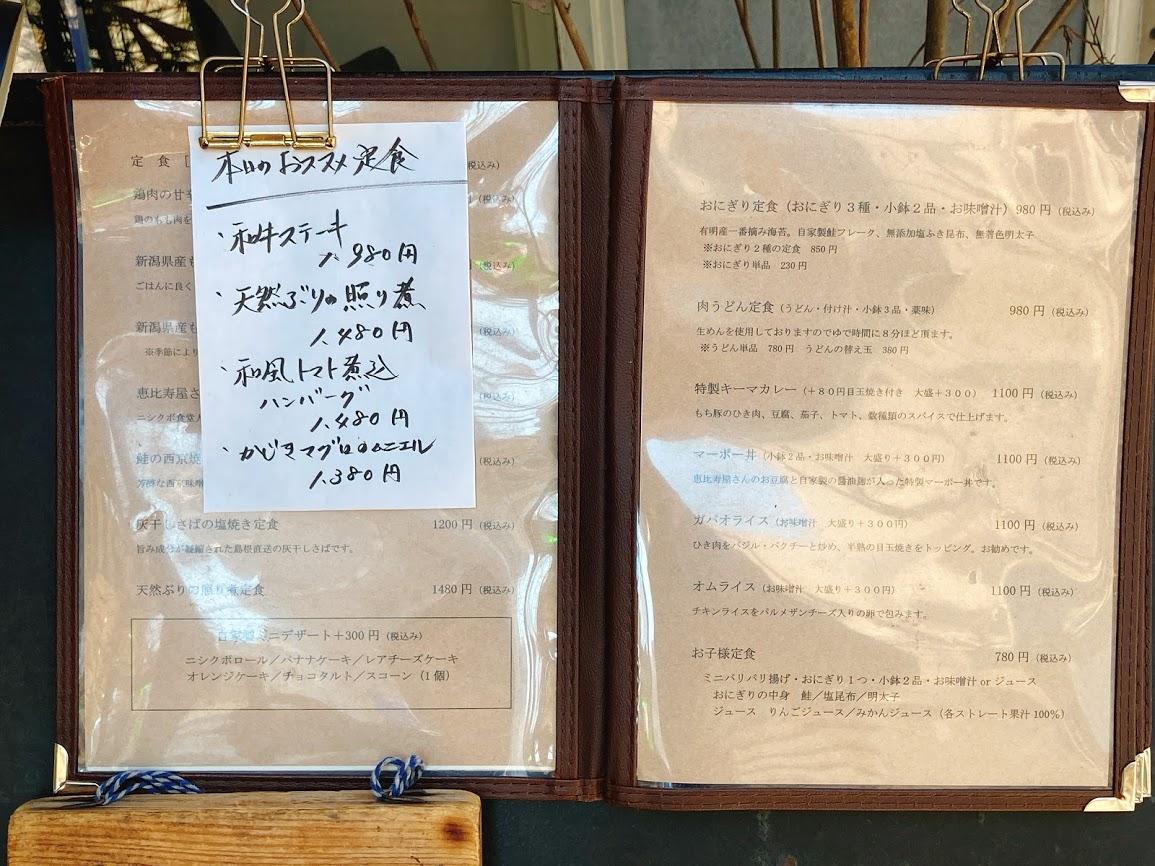 JR中央線三鷹駅北口にある『ニシクボ食堂』のメニュー