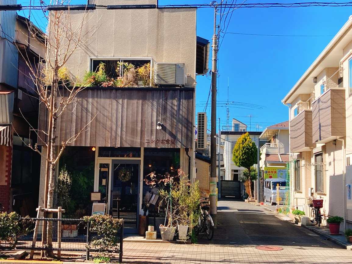 JR中央線三鷹駅北口にある『ニシクボ食堂』の店舗外観