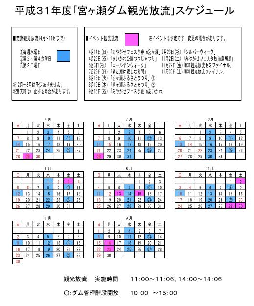 f:id:chuokurashinet:20190403084504p:plain