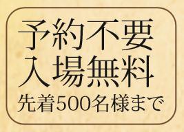 f:id:chuokurashinet:20190406192004p:plain