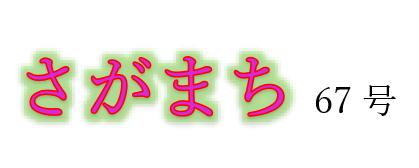 f:id:chuokurashinet:20190427180049p:plain