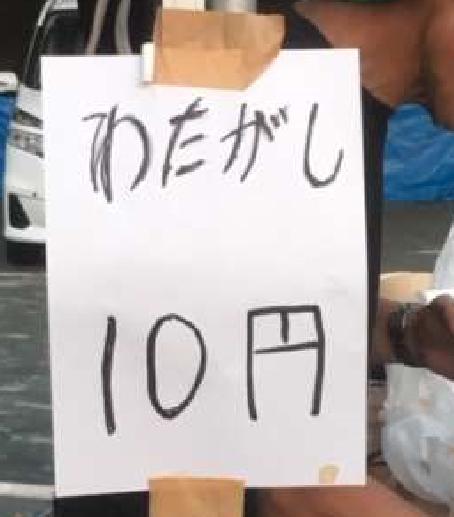 f:id:chuokurashinet:20190819090525p:plain