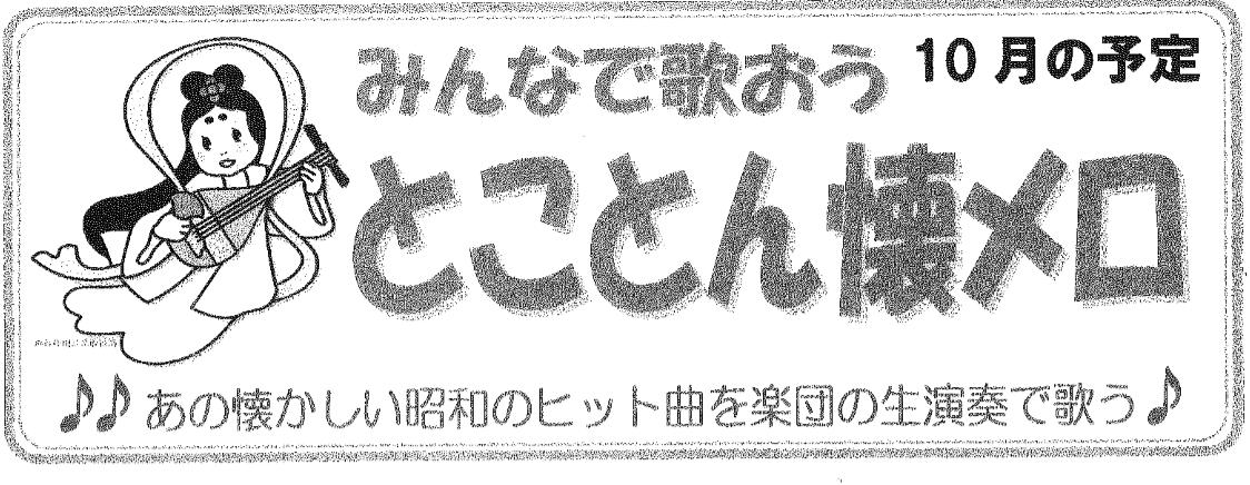 f:id:chuokurashinet:20190915105817p:plain