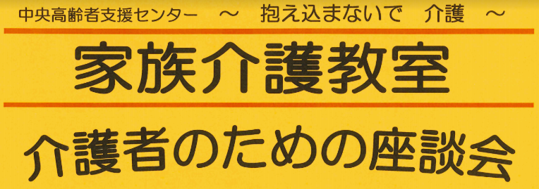 f:id:chuokurashinet:20200201141111p:plain