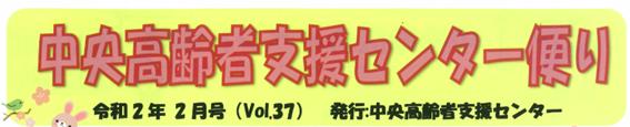 f:id:chuokurashinet:20200201145537p:plain