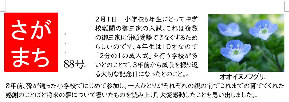 f:id:chuokurashinet:20200212125558p:plain