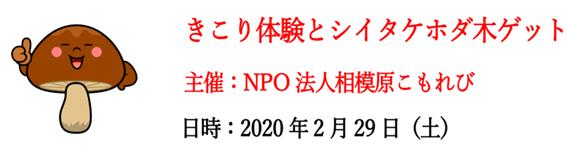 f:id:chuokurashinet:20200216174710p:plain
