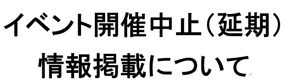 f:id:chuokurashinet:20200223073020p:plain