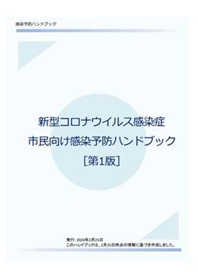 f:id:chuokurashinet:20200229145243p:plain